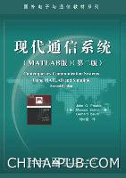 现代通信系统(MATLAB版)(第二版)