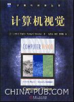 (特价书)计算机视觉