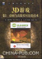 3D游戏:卷2 动画与高级实时渲染技术