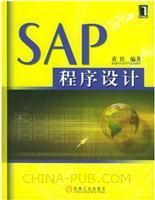 SAP 程序设计