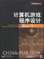 计算机游戏程序设计(含光盘)