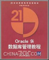 Oracle 9i数据库管理教程