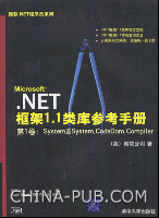 Microsoft.NET框架1.1类库参考手册第1卷:System至System.CodeDom.Compiler