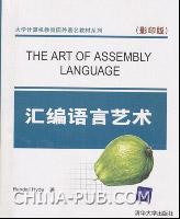 汇编语言艺术(影印版)