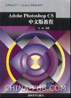 Adobe Photoshop CS中文版教程