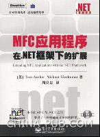 MFC应用程序在.NET框架下的扩展