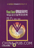Visual Basic管理信息系统开发毕业设计指导及实例