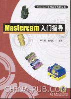 (特价书)Mastercam入门指导
