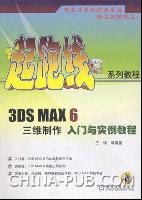 (特价书)3DS MAX 6三维制作入门与实例教程