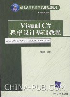 Visual C#程序设计基础教程