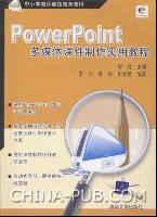 PowerPoint多媒体课件制作实用教程