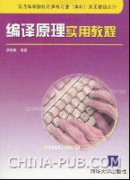 编译原理实用教程
