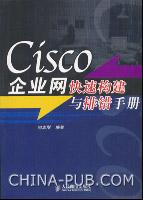 Cisco企业网快速构建与排错手册[按需印刷]