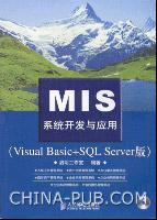 MIS系统开发与应用(Visual Basic+SQL Server版)[按需印刷]