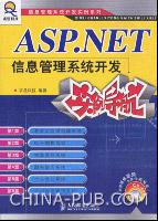 ASP.NET信息管理系统开发实例导航[按需印刷]
