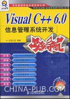 Visual C++ 6.0信息管理系统开发实例导航[按需印刷]