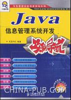 Java信息管理系统开发实例导航[按需印刷]