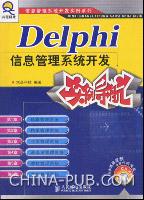 Delphi息管理系统开发实例导航