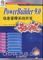 PowerBuilder 9.0息管理系统开发实例导航[按需印刷]