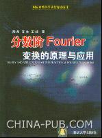 分数阶Fourier变换的原理与应用