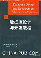 数据库设计与开发教程