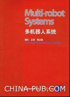 多机器人系统