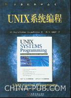 (特价书)UNIX系统编程