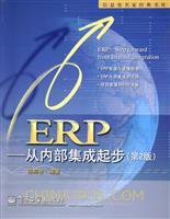 (特价书)ERP――从内部集成起步(第2版)