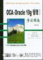 OCA:Oracle 10g管理I学习指南(1Z0-042)