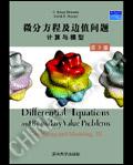 微分方程及边值问题:计算与模型(影印版.第3版)