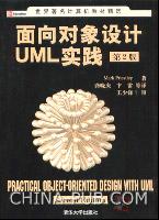 面向对象设计UML实践(第2版)