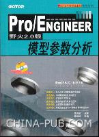 Pro/ENGINEER野火2.0版模型参数分析
