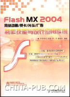 Flash MX 2004网络动画/贺卡/片头/广告制作技能与设计应用实例[按需印刷]
