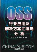 OSS行业应用及解决方案汇编与分析[按需印刷]
