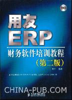 用友ERP――财务软件培训教程(第2版)