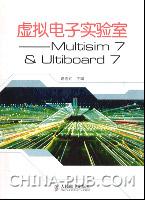 虚拟电子实验室――Multisim 7 & Ultiboard 7[按需印刷]