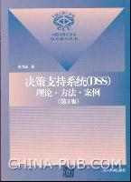 决策支持系统(DSS)理论・方法・案例(第3版)