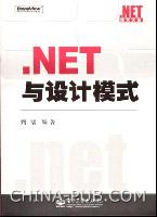 .NET与设计模式[按需印刷]