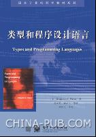 类型和程序设计语言