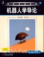 机器人学导论(英文影印版)(第3版)