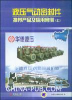 液压气动密封件推荐产品及应用案例(上下册)