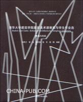 清华大学建筑学院建筑美术课教案与学生作业选.素描与色彩