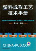 塑料成型工艺技术手册