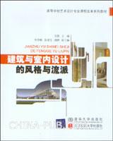 建筑与室内设计的风格与流派
