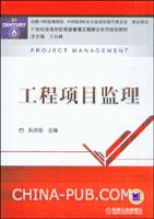工程项目监理