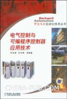 (特价书)电气控制与可编程序控制器应用技术