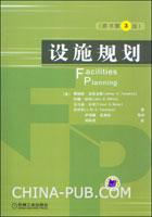 设施规划(原书第3版)