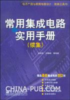 常用集成电路实用手册(续集)