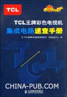 TCL王牌彩色电视机集成电路速查手册