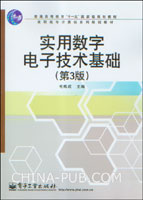 实用数字电子技术基础(第3版)